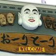 石垣空港でお出迎え